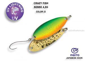 Колеблющаяся блесна Crazy Fish Sense 4,5 гр / цвет: 22-GCO