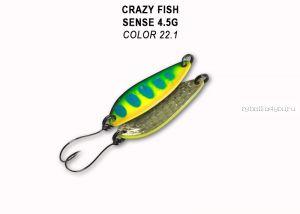 Колеблющаяся блесна Crazy Fish Sense 4,5 гр / цвет: 22.1