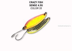 Колеблющаяся блесна Crazy Fish Sense 4,5 гр / цвет: 33