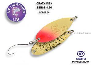 Колеблющаяся блесна Crazy Fish Sense 4,5 гр / цвет: 70-GR