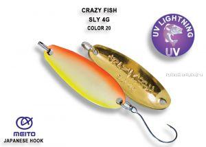 Колеблющаяся блесна Crazy Fish Sly 4 гр / цвет: 20-CGO