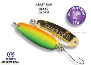 Колеблющаяся блесна Crazy Fish Sly 6 гр / цвет: 22-GCO