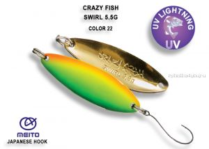 Колеблющаяся блесна Crazy Fish Swirl 5,5 гр / цвет: 22-GCO