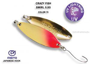 Колеблющаяся блесна Crazy Fish Swirl 5,5 гр / цвет: 70-GR
