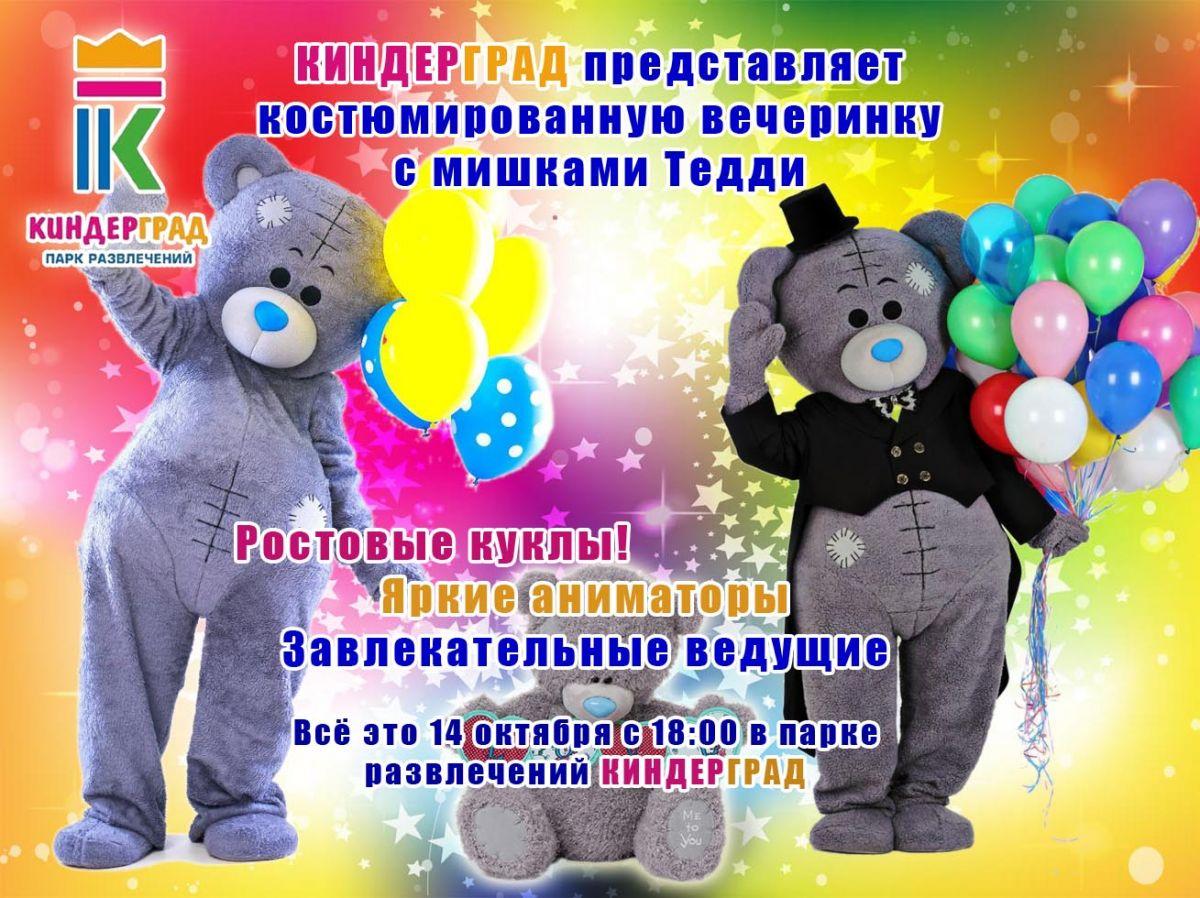 2018-10-14 Праздник с мишками Тедди
