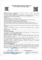 скипидарная ванна залманова биолит сертификат