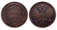 2 КОПЕЙКИ 1864 ГОД АЛЕКСАНДР II