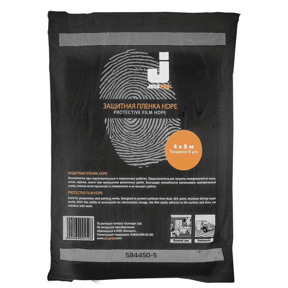 Jeta Маскирующая пленка, статичная, краску не поглощает, размер: 5 мкм (в индивидуальной упаковке)