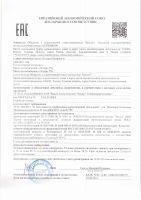 Сертификат масло эплир