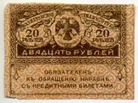20 рублей 1917 №2