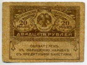 20 рублей 1917 №3