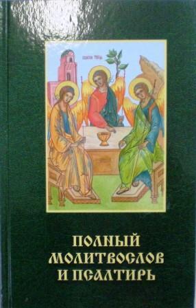 Полный молитвослов и псалтирь
