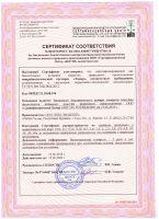 Сертификат для препарата тамир