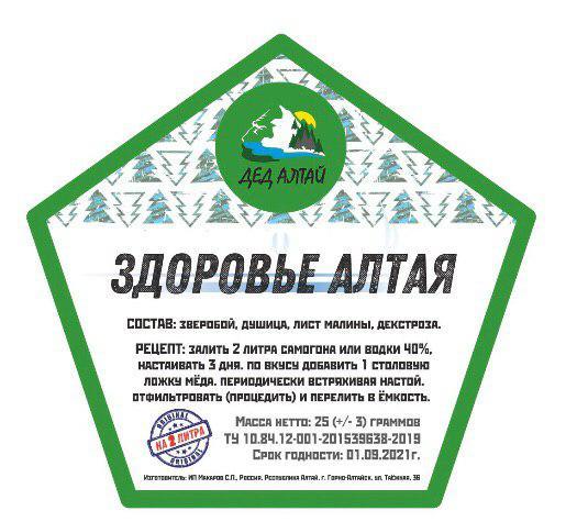 Здоровье Алтая, 25 гр (на 2 литра)