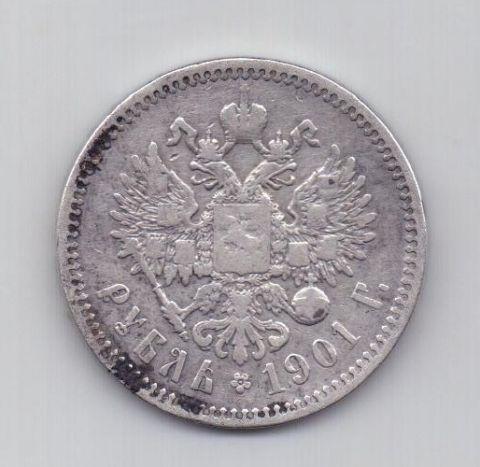 1 рубль 1901 года АР!!! Редкий!!!