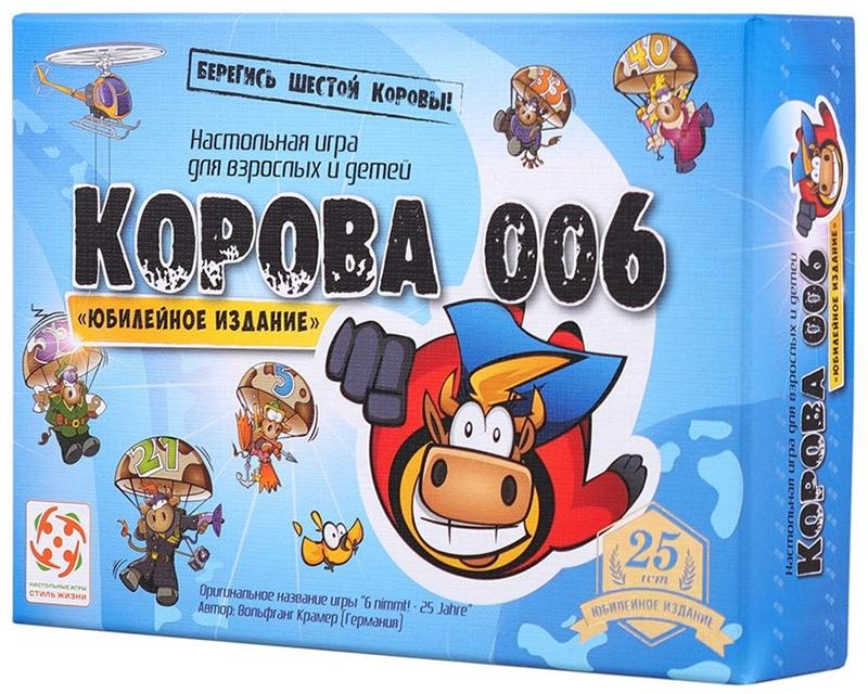 Корова 006 Юбилейная