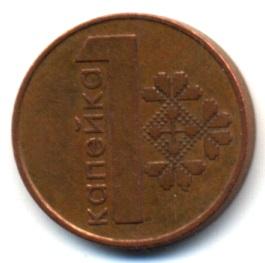 Беларусь 1 копейка 2009