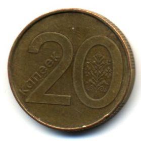 Беларусь 20 копеек 2009
