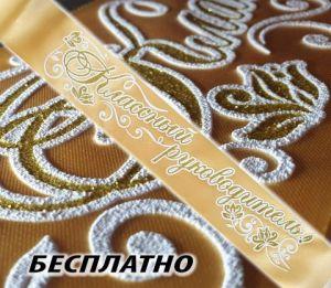 Лента для Классного руководителя БЕСПЛАТНО, золотая, атлас 3д