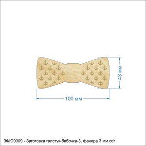 Заготовка ''Галстук-бабочка-3'' , фанера 3 мм (1уп = 5шт)