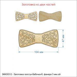 Заготовка ''Галстук-бабочка-6'' , фанера 3 мм (1уп = 5шт)