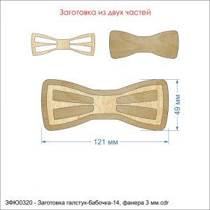 Заготовка ''Галстук-бабочка-14'' , фанера 3 мм (1уп = 5шт)