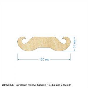 Заготовка ''Галстук-бабочка-19'' , фанера 3 мм (1уп = 5шт)