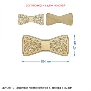 `Заготовка ''Галстук-бабочка-6'' , фанера 3 мм