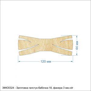 `Заготовка ''Галстук-бабочка-18'' , фанера 3 мм