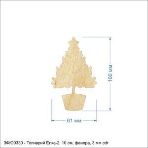 Топиарий ''Ёлка-2, 10 см'' , фанера 3 мм (1уп = 10шт)