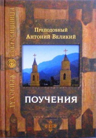 Поучения. Преподобный Антоний Великий