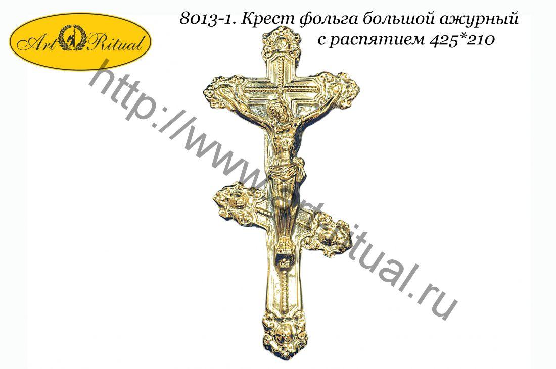 8013-1. Крест фольга большой ажурный с распятием 425*210