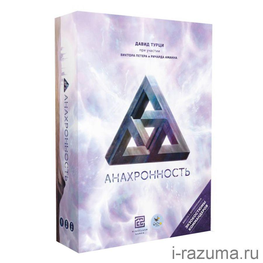 Анахронность Anachrony