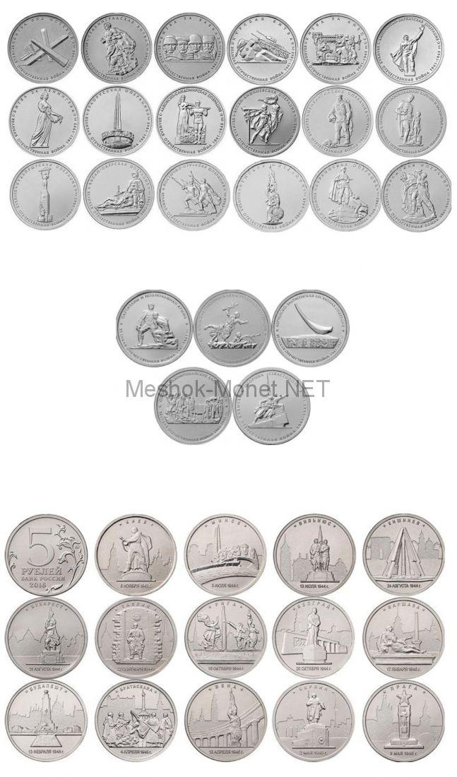 Набор 37 монет 5 рублей 2014, 2015, 2016 гг..