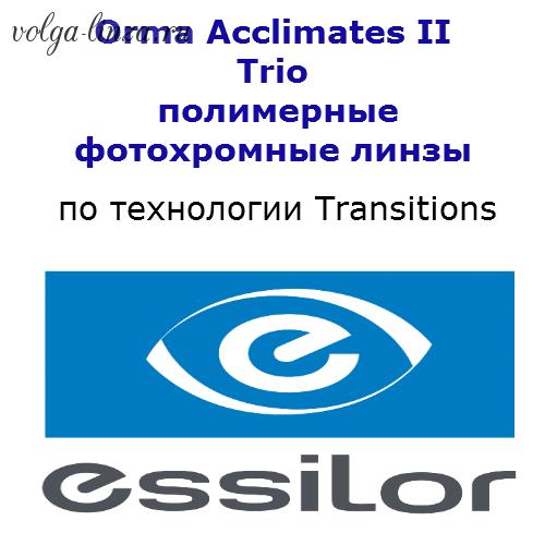Orma Acclimates II Trio  полимерные фотохромные линзы