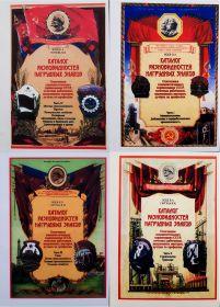 Каталог В.А.Боев. Гергель В.И.Каталог разновидностей нагрудных знаков в 4-х томах , 4части
