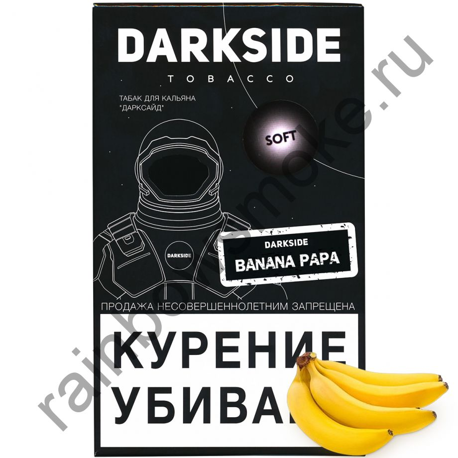 DarkSide Soft 100 гр - Banana Papa (Банана Папа)