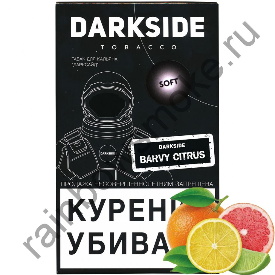 DarkSide Soft 100 гр - Barvy Citrus (Барви Цитрус)