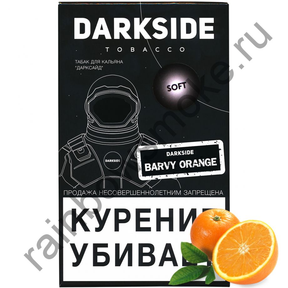 DarkSide Soft 100 гр - Barvy Orange (Барви Оранж)