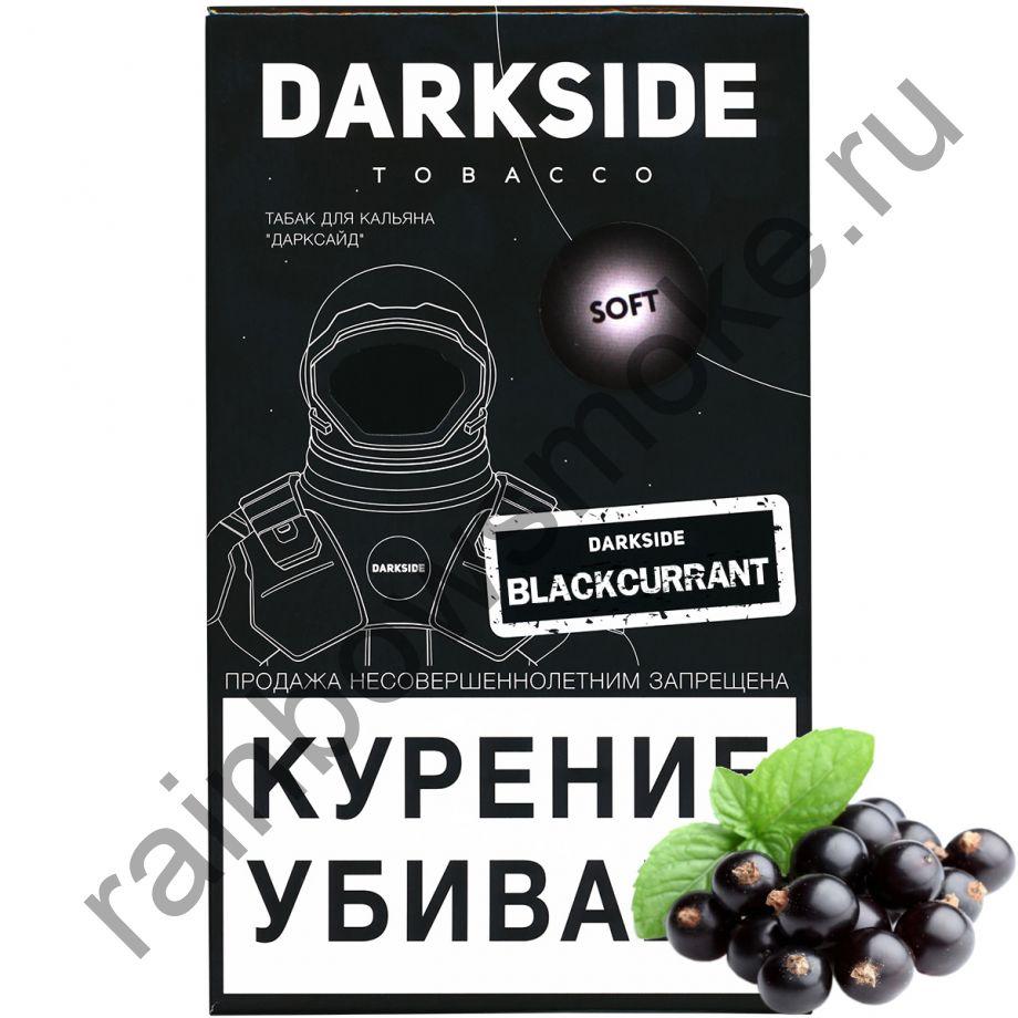 DarkSide Soft 100 гр - Blackcurrant (Чёрная Смородина)