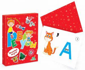 Вложение в подарок Ребусы (29 карточек с ребусами + 1 карточка с ответами)