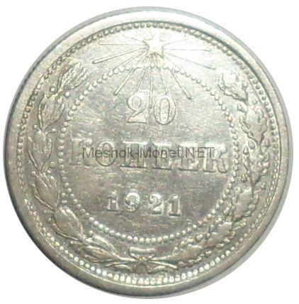 20 копеек 1921 года # 1