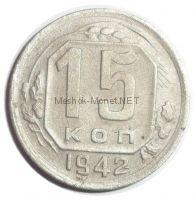 15 копеек 1942 года # 3