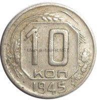 10 копеек 1945 года # 2