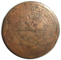 5 копеек 1869 года ЕМ # 1