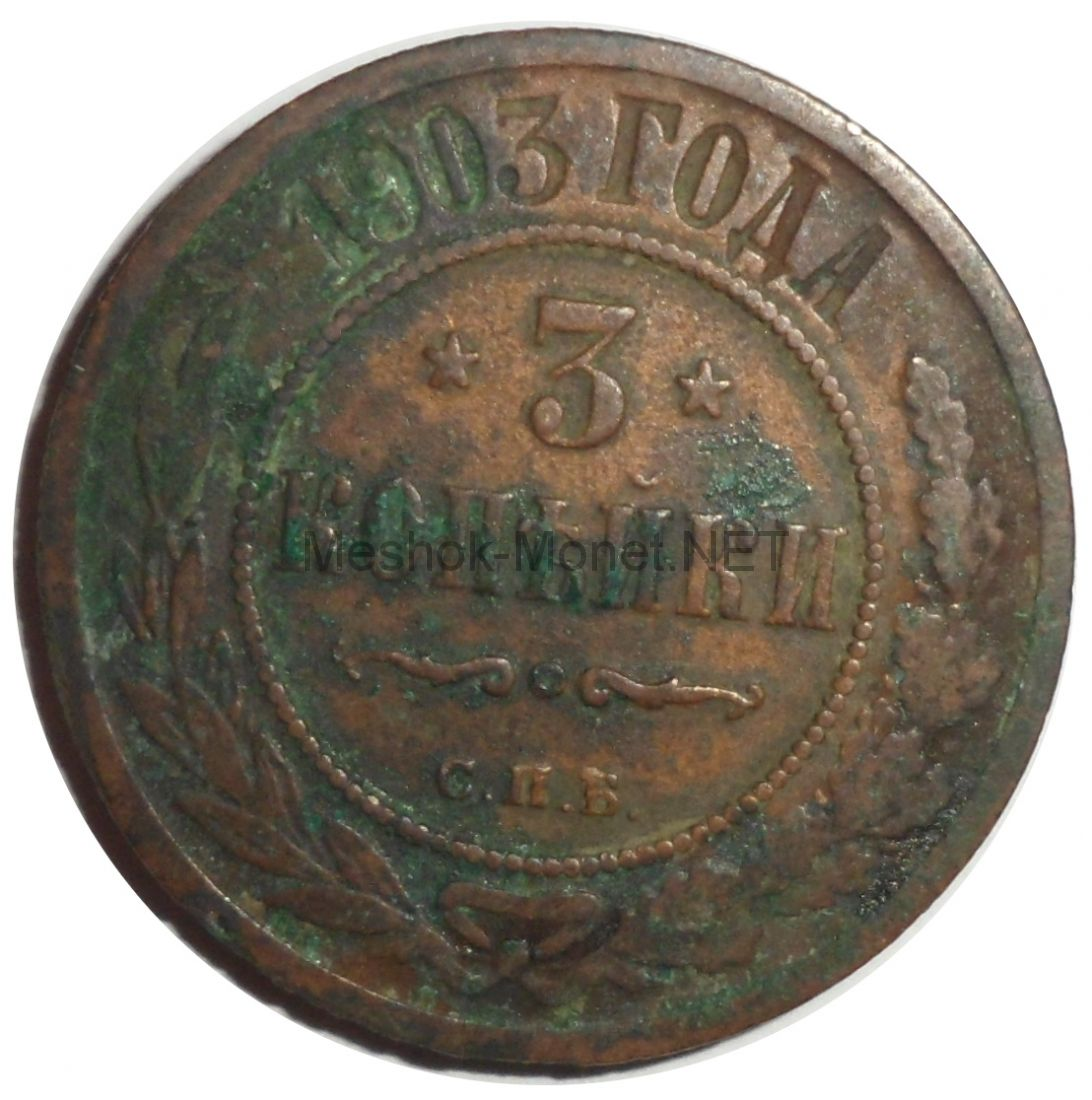 3 копейки 1903 года СПБ # 1