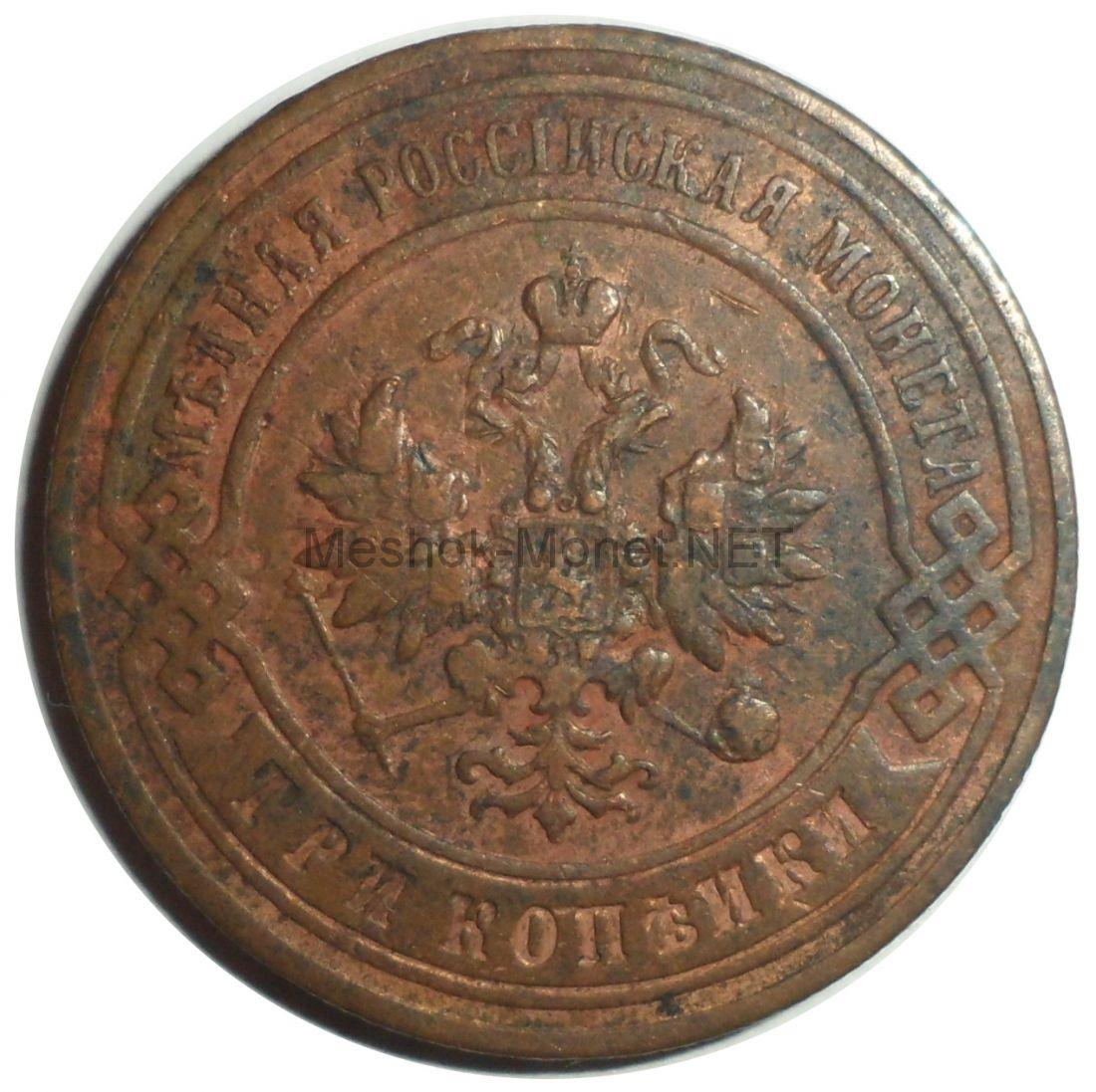 3 копейки 1896 года СПБ # 1