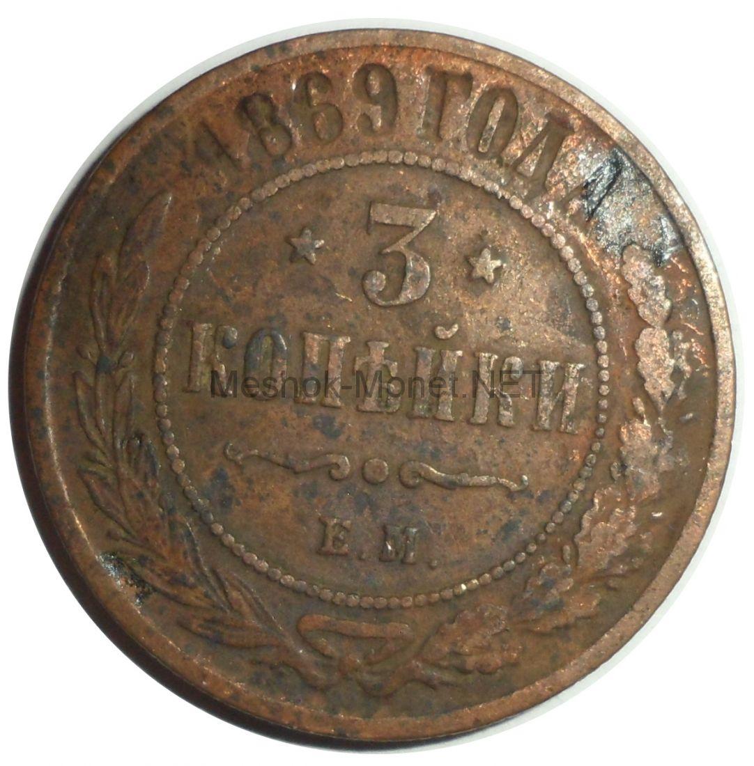 3 копейки 1869 года ЕМ # 1