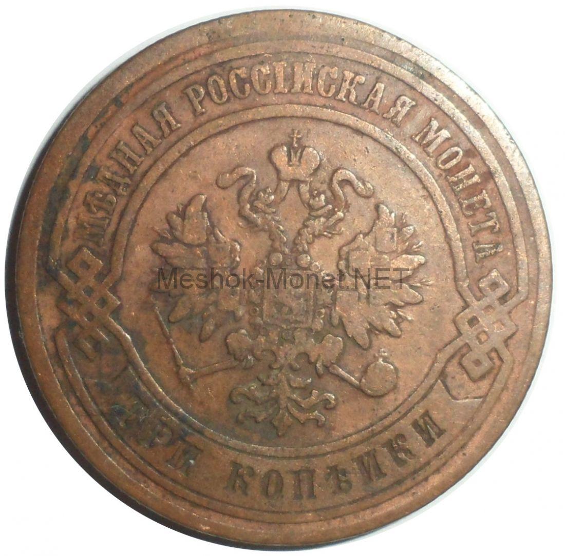 3 копейки 1880 года СПБ # 1