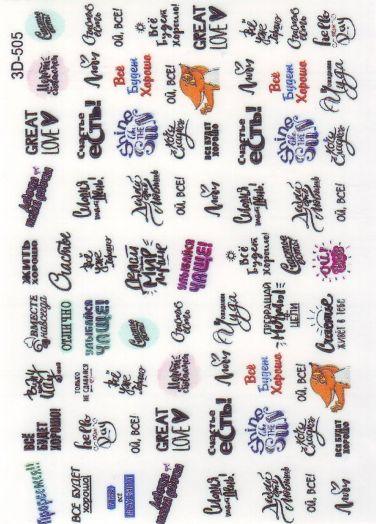 3D Слайдер-дизайн 3D 505 надписи слова
